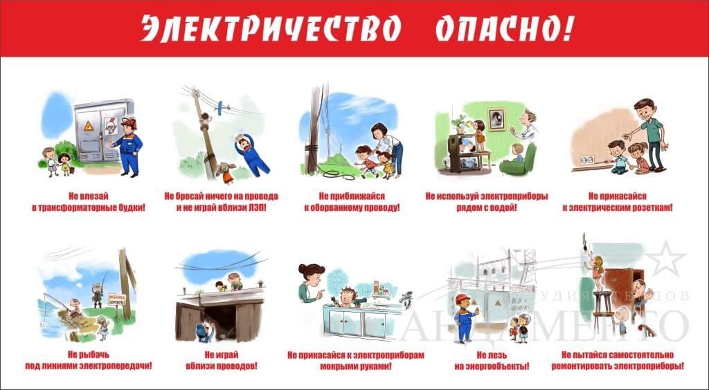 elektrichestvo_opasno_-1024x564